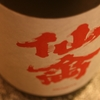 『クラシック仙禽(せんきん)』ドメーヌ化した原料米と仕込み水。最高のマリアージュ。