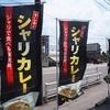 くら寿司話題の『シャリカレー』と海王丸ダブル総帆展帆&クレミアソフト