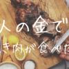 人の金で焼き肉が食べたい。理系の先輩と焼き肉に行くためには。