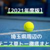 埼玉県周辺のテニス大会、草トー徹底まとめ【2021年度版】