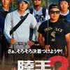 【バス釣りDVD】陸王チャンプが頂点を目指す「陸王レジェンド2」発売!