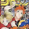 【漫画】週刊少年ジャンプ2018年46号  感想
