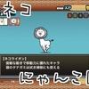 【にゃんこ図鑑】ウシネコ ネコキリン ネコライオン【基本】