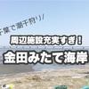 2021年最新!千葉県で潮干狩りなら「金田みたて海岸」にすべき理由を徹底解説