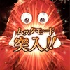 5周年ガチャピンガチャ18日目~~最終日