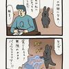 スキウサギ「黒ウサギ」