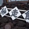 富士山プリンスルートは砂走館へ♪byなっちゃん