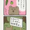悲熊「山菜」