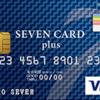 セブンカード・プラスってどんなカード?『メリット、デメリット、一番お得な利用方法』まで全て紹介します。便利で簡単!のスピード決済をあなたも体感しよう!