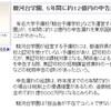 駿河台学園が5年間で約12憶円の申告漏れ