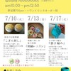 【八丈島】7/10こぎん刺しWS、7/13刺繍WS、7/17かぎ針編みWS開催のお知らせ