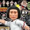 令和で一番欲しい商品『絶対に笑ってはいけない』シリーズの浜田コレクションガチャが発売決定!