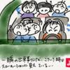【28】日本語補習校に行く途中、あわや玉突き事故になりかけた