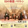 2019年6月コンサート情報【随時更新】