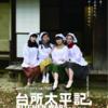 劇団ドガドガプラス「台所太平記~KITCHEN WARS~」