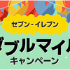 【ANA】セブンーイレブン ダブルマイルキャンペーン
