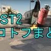 【DUST2】モロトフまとめ