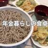 【70代年金暮らし】和食2品 そばと野菜の天ぷら 節約レシピ シニア Soba Cooking