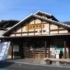 【日常】平成最後に行っておきたい!岐阜の観光スポット「道の駅 平成」