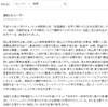 【トンデモ】鮮明な高橋史朗(名越の予言)