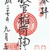 浅草神社・被官稲荷神社の御朱印