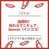 【コスメ】画期的!貼れるマニキュア、Incoco(インココ)【プチプラで楽々時短ネイル】