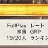 【メルスト日記#594】