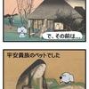 【犬漫画】レイの前前前世