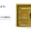 アメックスゴールドカードを解約しました