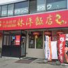 林洋飯店 / 札幌市北区北31条西14丁目 西麻生ビルA 1F