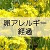 卵アレルギー③ ~1才6ヵ月~