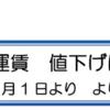 #207 東京モノレールの定期運賃が最大24%値下げ 2019年10月1日から