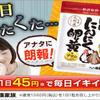 たぶん一番売れているにんにくサプリメント健康家族のにんにく卵黄に迫る。
