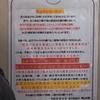桃山台駅に貼り出された警告文について