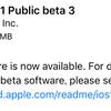 iOS11 Public Beta3が利用可能に