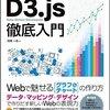 「D3.jsで学ぶデータビジュアライゼーション」に参加してきました