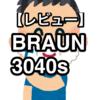【選んだ理由】BRAUN 電気シェーバー 3040s【レビュー】