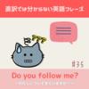 Do you follow me? 【直訳では分からない英語フレーズ#35】