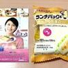 ヤマザキ春のパンまつり2021 に異変あり? ~ 山崎製パン・対象商品の数々
