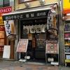 【今週のラーメン1701】 徳島中華そば 徳福 蒲田店 (東京・蒲田) 塩中華そば