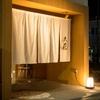 【オススメ5店】浜松(静岡)にある京料理が人気のお店
