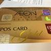 エポスカード イオンカードのゴールド