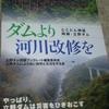 ダムより河川改修を−出版記念会