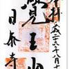 日泰寺の御朱印(名古屋・千種区)〜仏教でも繋がる日本とタイ