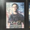 """【感想】ある天才の""""決断""""の物語/映画「スノーデン」が1つの真理を解き明かした【ネタバレ】"""