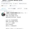 2/22オリエンタルラジオ中田敦彦講演会in福岡