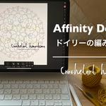 Affinity Designer|編み図の描き方|実際に描いているところを動画で紹介