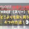 10%OFFは当たり前!THREE(スリー)をどこよりも安く買う4つの方法!