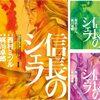 「信長のシェフ」12/26巻がKindle Unlimitedで読み放題!