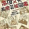 高田文夫の太衆芸能図鑑 読了